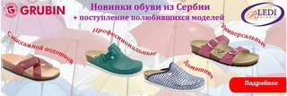 Поступление новинок и полюбившихся моделей ортопедической обуви Grubin и Ledi(статьи, материалы о здоровье)