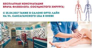 Бесплатная консультация врача-флеболога теперь и в Орто-Лайн на ул. Саксаганского 131а в г. Киеве с 25.04.2017(статьи, материалы о здоровье)