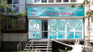 Салон Орто-Лайн на пр. Оболонском 5 – переехал!(статьи, материалы о здоровье)